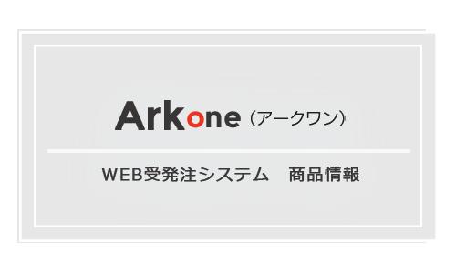 Arkone